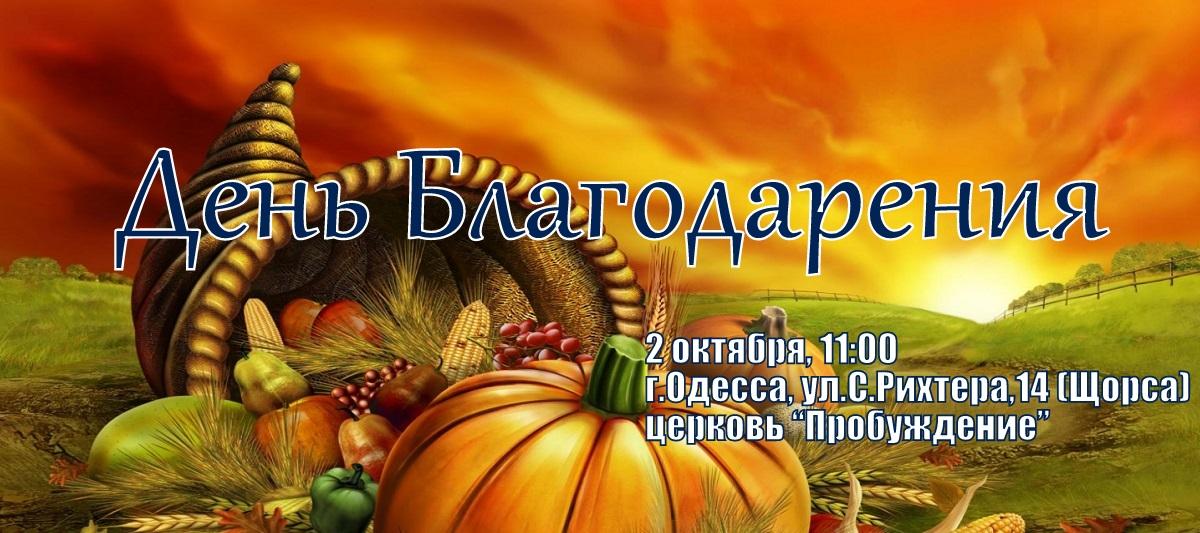den_blagodareniya_1920x1200