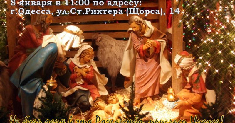 Приглашаем на Рождество