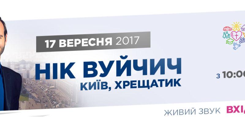 Всеукраинский Праздник Благодарения