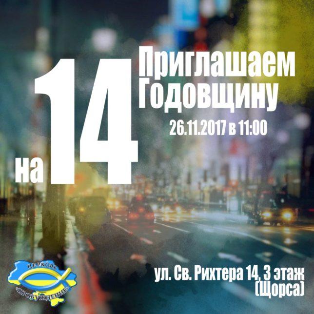 14-ая годовщина