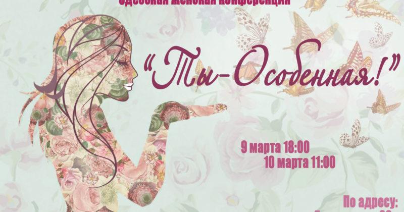 9-10 марта пройдет женская конференция